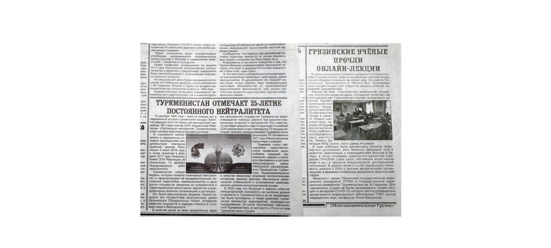 Грузинские СМИ публикуют материалы о постоянном нейтралитете Туркменистана